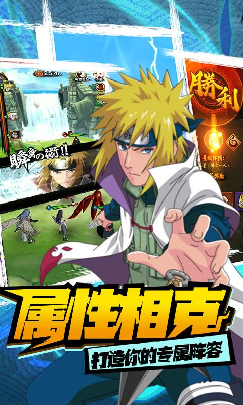 修罗道Online-忍界对决图片 2