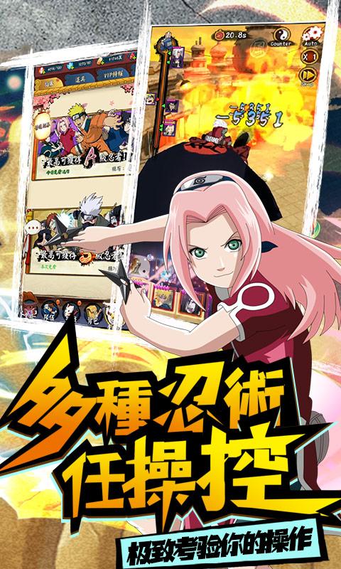 修罗道Online-忍界对决图片 3