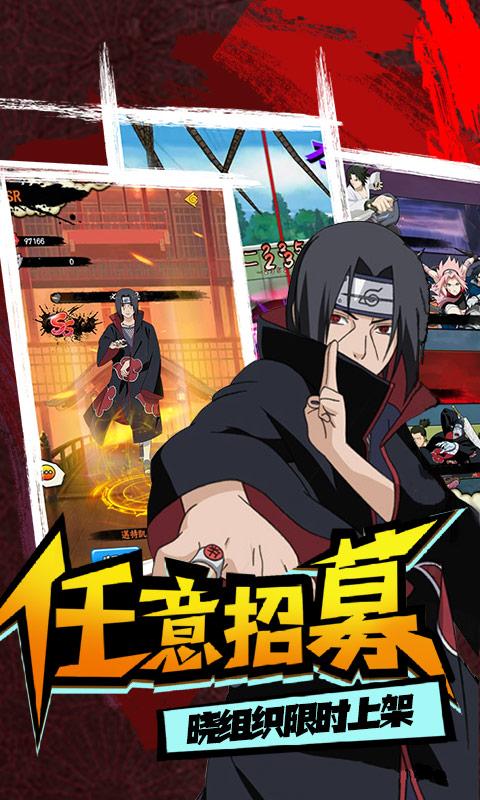 修罗道Online-忍界对决图片 4