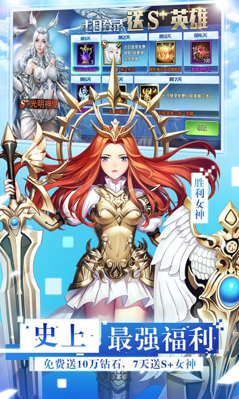 女神联盟2图片 5