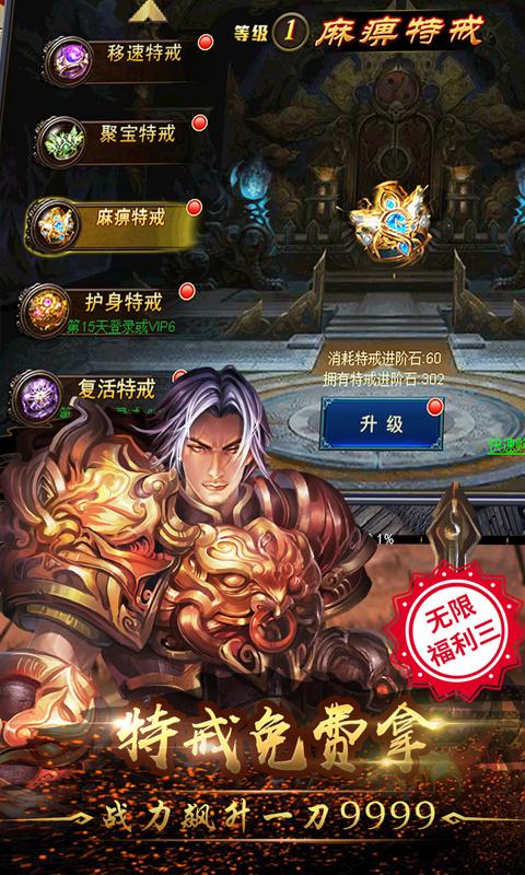 烈火战神-刀刀爆真充图片 3
