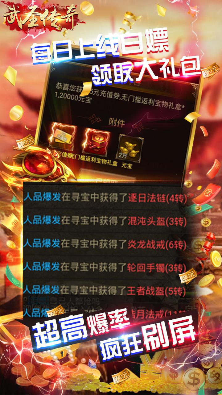 炎黄大陆-送万元充值H5图片 2