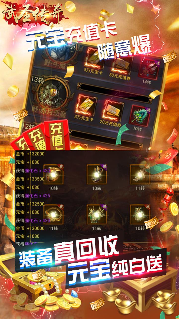 炎黄大陆-送万元充值H5图片 5