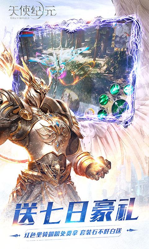 天使纪元-送无限充值图片 5