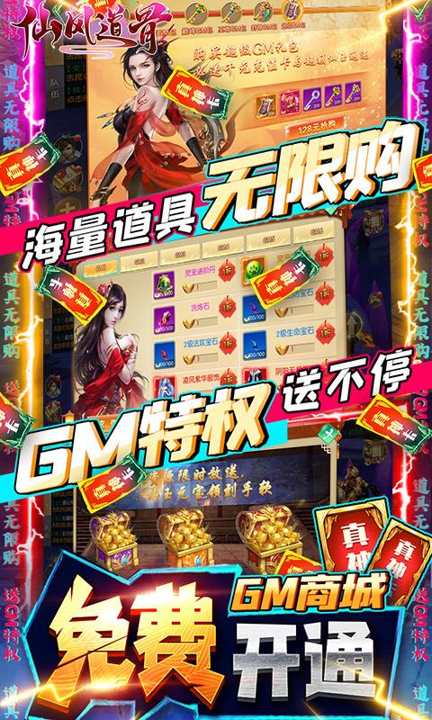 仙风道骨-送GM无限充图片 2