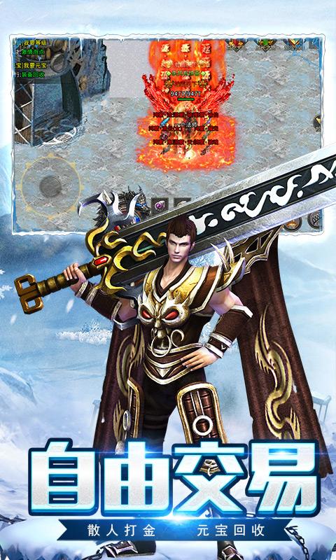 冰雪三职业-盟重英雄图片 3