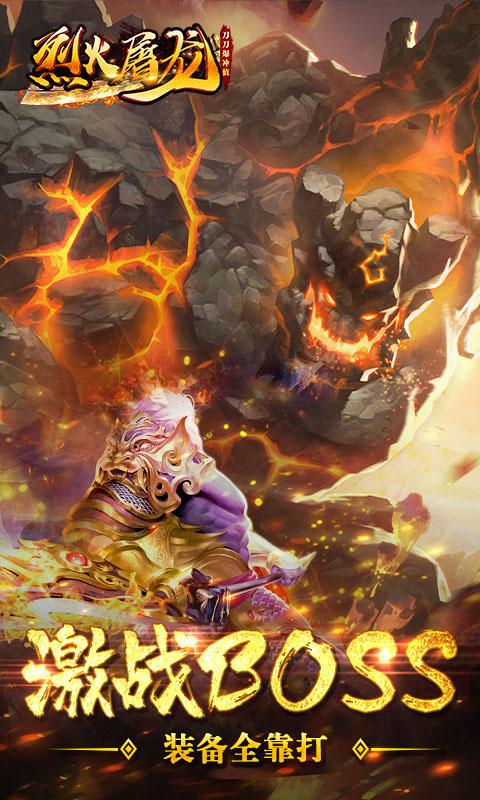 烈火屠龙-正版打金图片 4
