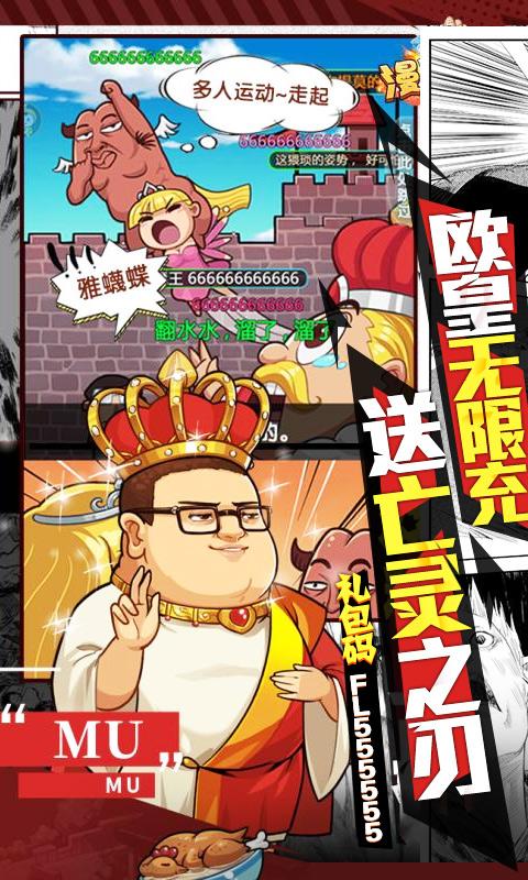 漫斗纪元-送GM外挂图片 5