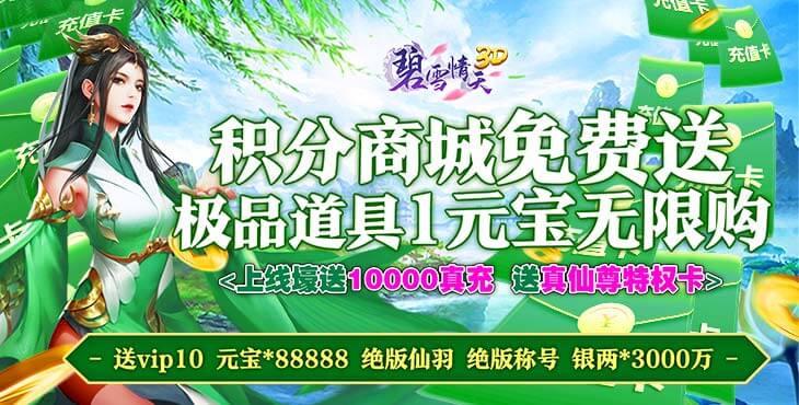 《碧雪情天3D-送10000真充》手游公益服千人同屏,激情暴燃仙界大战一触即发!