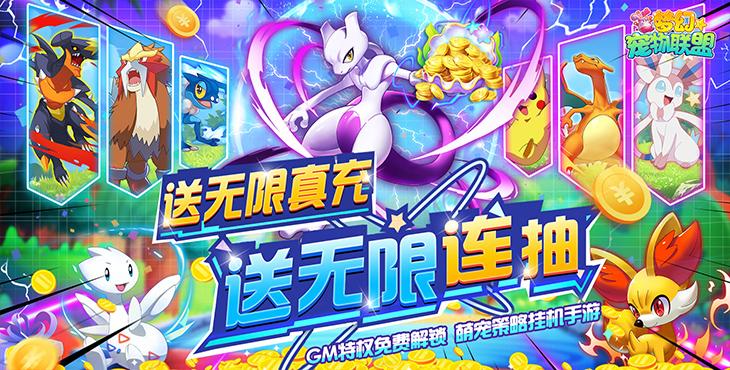 《梦幻宠物联盟-GM无限充抽》萌宠策略挂机游戏,快来公益服手游捕捉各种萌宠吧!