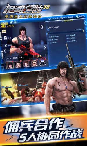 抢滩登陆3D游戏截图2