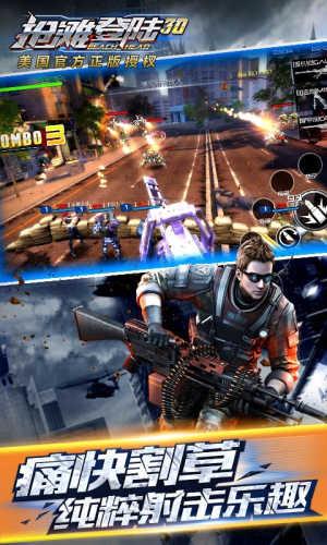 抢滩登陆3D游戏截图3