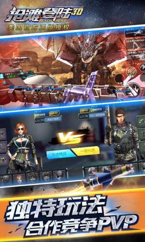 抢滩登陆3D游戏截图5