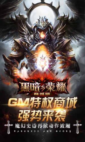 黑暗与荣耀-商城版游戏截图1