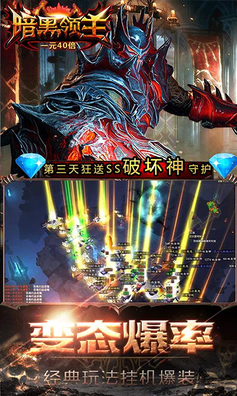 暗黑领主-破坏Ⅱ图片 4