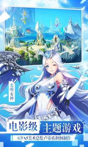 女神联盟-送五星海拉游戏截图2