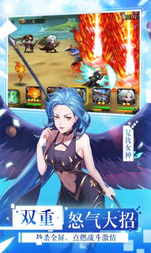 女神联盟-送五星海拉游戏截图3