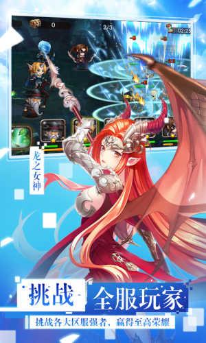 女神联盟-送五星海拉游戏截图4