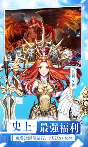 女神联盟-送五星海拉游戏截图5