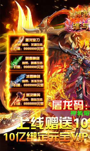 屠龙战-首富版游戏截图1