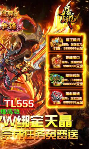屠龙战-首富版游戏截图2