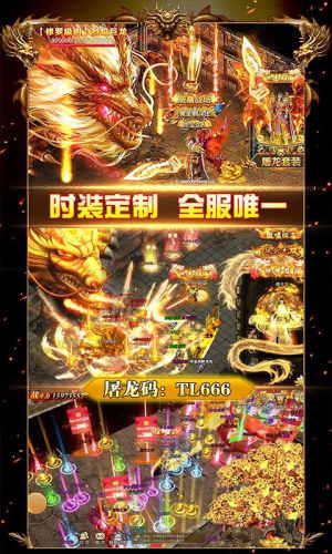 屠龙战-首富版游戏截图3