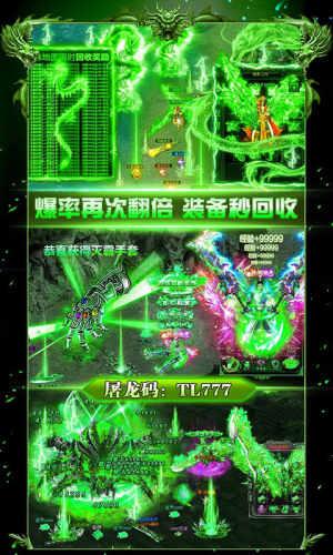 屠龙战-首富版游戏截图4
