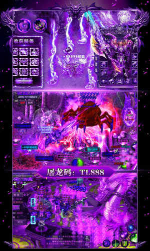 屠龙战-首富版游戏截图5