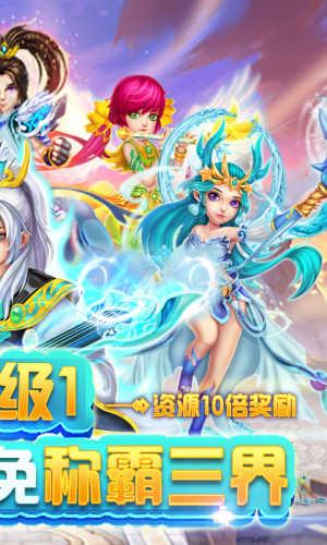 西游荣耀-GM特权游戏截图2