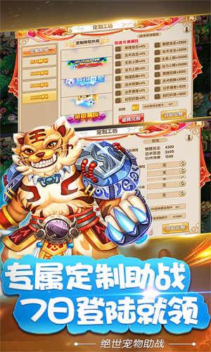 西游荣耀-GM特权游戏截图3