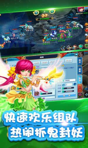 西游荣耀-GM特权游戏截图4