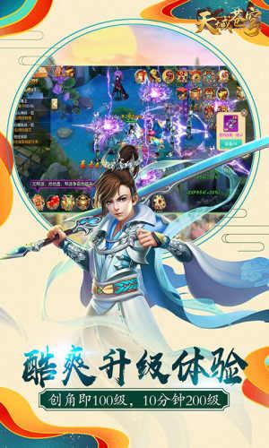 天域苍穹-商城版游戏截图1