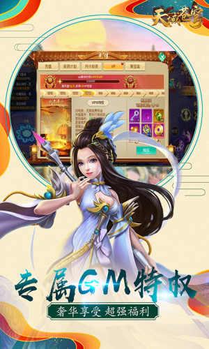 天域苍穹-商城版游戏截图2
