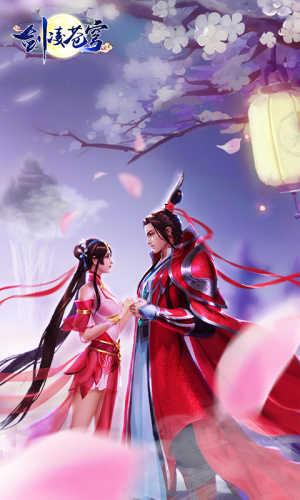 剑凌苍穹-星耀版游戏截图2