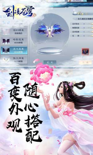 剑凌苍穹-星耀版游戏截图4