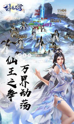 剑凌苍穹-星耀版游戏截图5