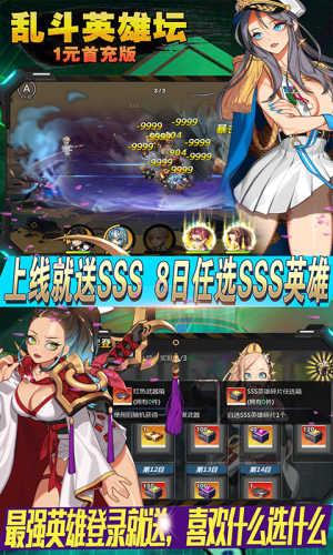 乱斗英雄坛-1元首充版游戏截图4
