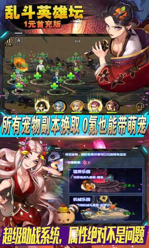 乱斗英雄坛-1元首充版游戏截图5