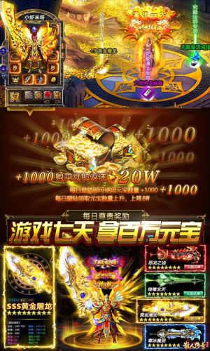 神戒-送百万元宝游戏截图2