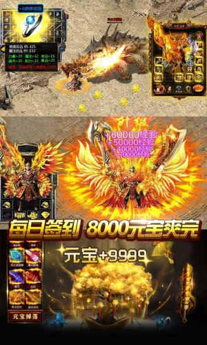神戒-送百万元宝游戏截图3