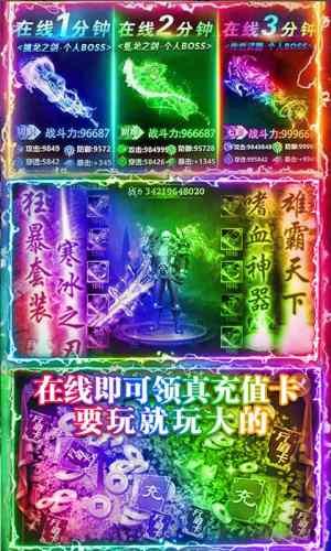 狂斩之刃-送无限真充游戏截图3