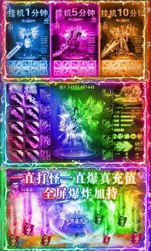 狂斩之刃-送无限真充游戏截图4