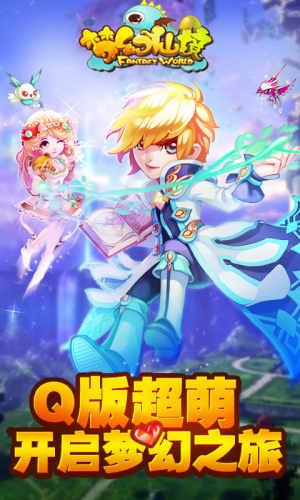 梦幻仙境-无限送充版游戏截图1