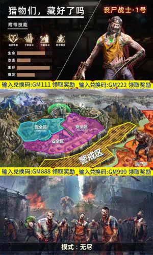 王者英雄之枪战传奇-送火麒麟游戏截图4
