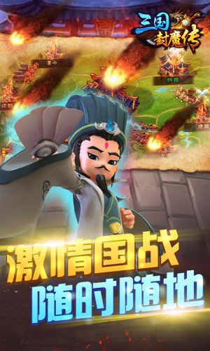 三国封魔传-GM版游戏截图1