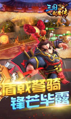三国封魔传-GM版游戏截图2