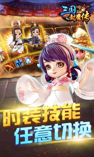 三国封魔传-GM版游戏截图4