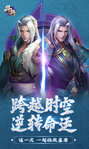 斗将-官方福利版游戏截图1