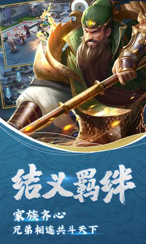 斗将-官方福利版游戏截图4