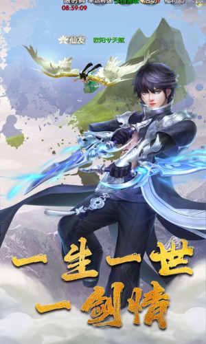 一剑成仙-无限打金版游戏截图5